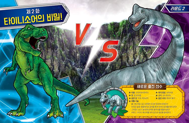 공룡메카드 내가 만드는 동화책 색칠하는 애니동화