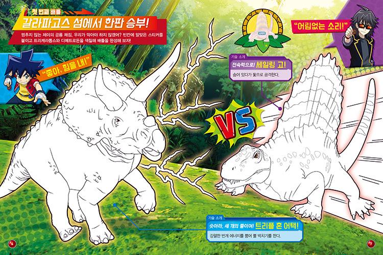 공룡메카드 배틀 색칠하기 4950원